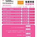 2014年電影版婚禮報價單-01.jpg