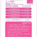 2014年新娘祕書報價單-01.jpg