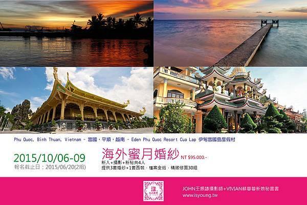 2015100609越南-01.jpg