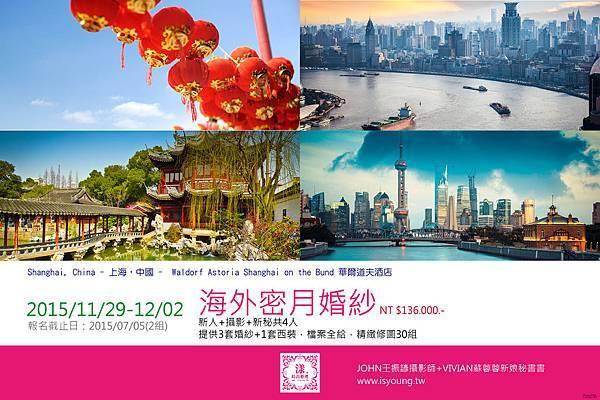 201511291202上海-01.jpg