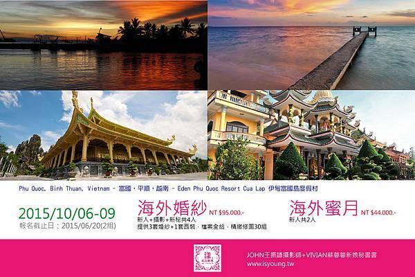 2015100609越南-2-01.jpg