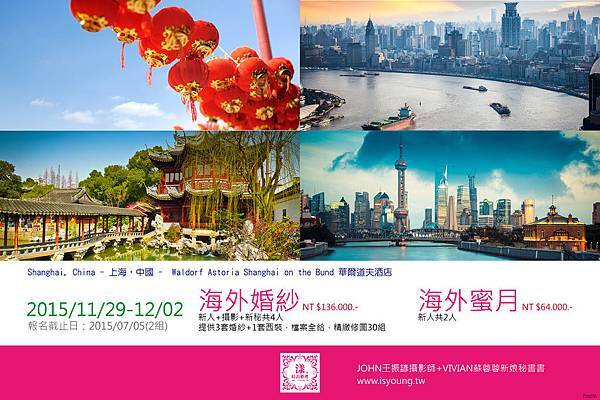 201511291202上海-2-01.jpg