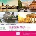 20150820-24德國-1-01.jpg