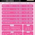 2015年婚禮紀錄報價單-01.jpg