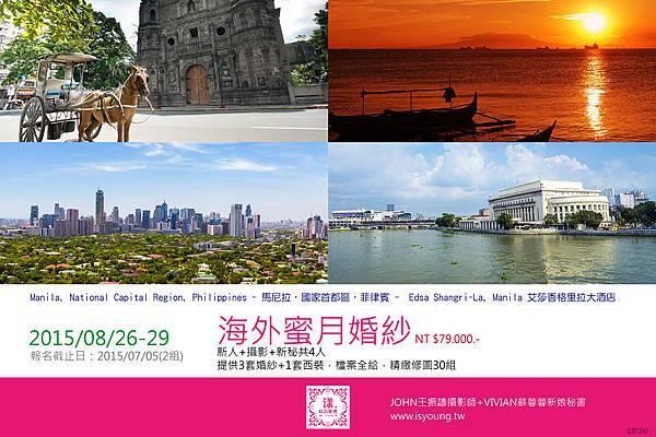 20150826-29菲律賓-01.jpg