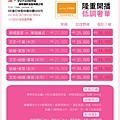2015年電影版婚禮報價單-01.jpg