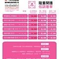2016年漾時尚婚禮電影版錄影報價單-01.jpg