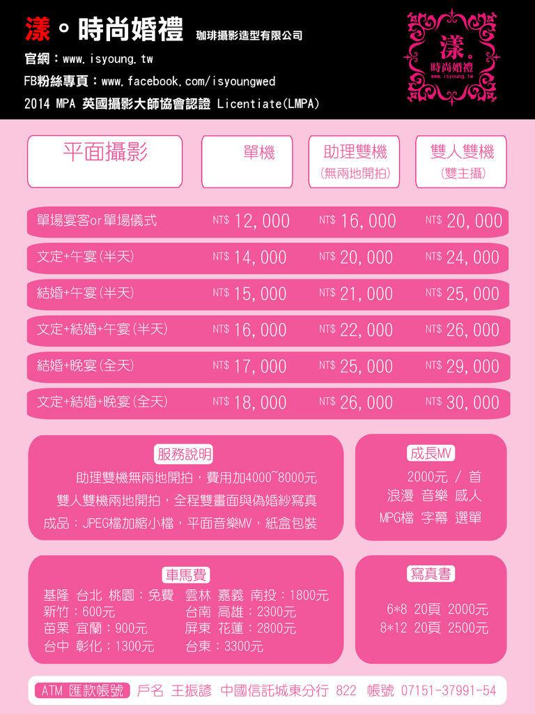 2016年漾時尚平面攝影報價單-01.jpg