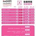 2017年漾時尚電影版錄影報價單-01.jpg