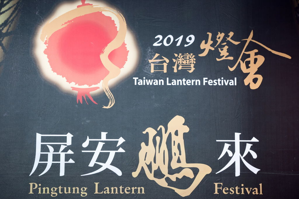 【活動紀錄】2019台灣燈會 主燈暨小提燈 造型發表記者會 - 0042.JPG