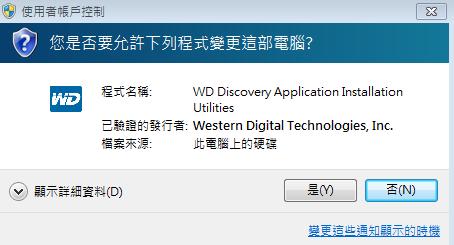 IT開箱文-WD MY PASSPORT (4TB硬碟<黃>)-排程/加密軟體操作