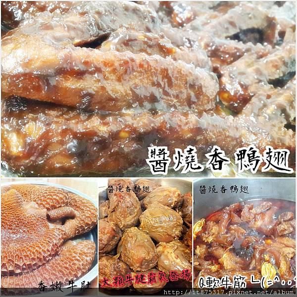 醬燒香鴨翅&牛肉牛寶