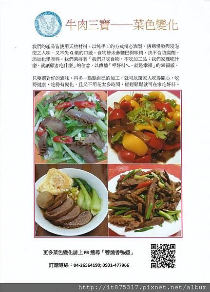 牛三寶菜色變化.jpg