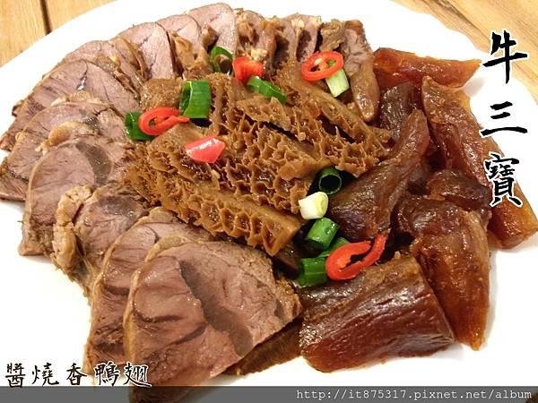 牛肉三寶-醬燒香鴨翅