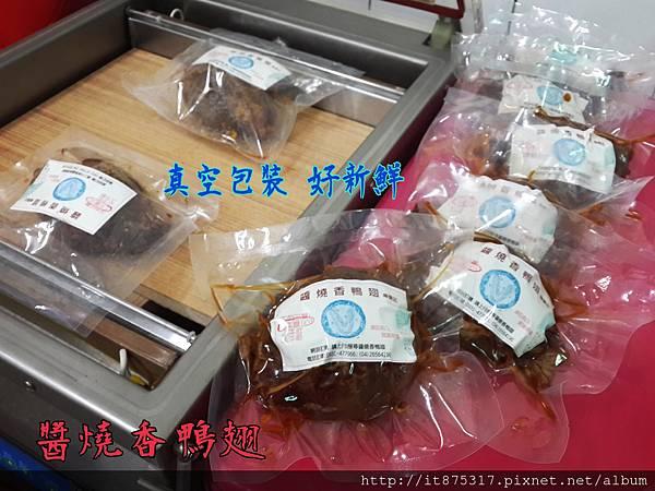 真空包裝-醬燒香鴨翅的產品