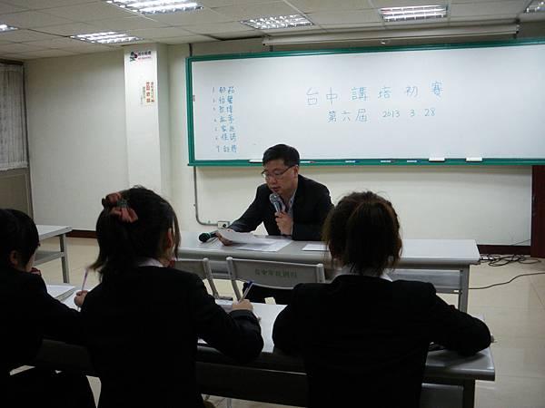 2013.03.28台中講培團初賽~大專生涯發展協會2