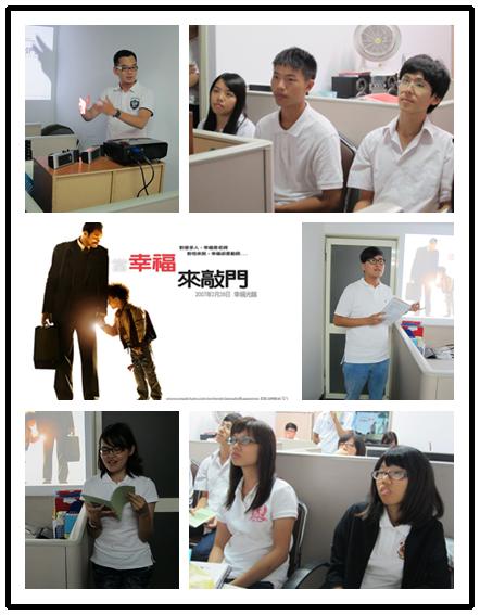 2013/07/04 當幸福來敲門 @大專生涯發展協會