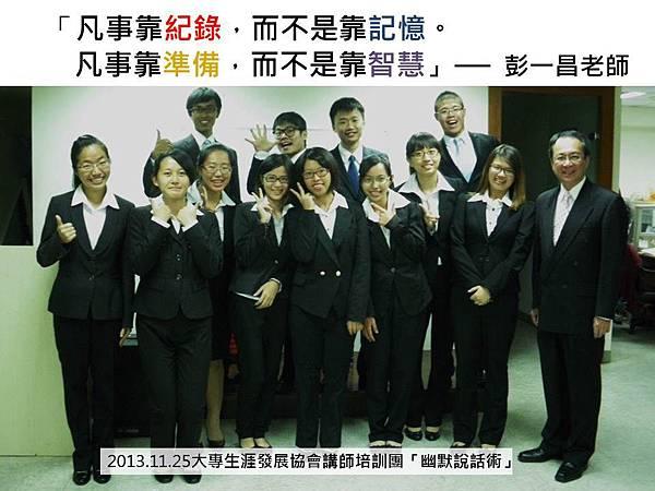2013.11.25大專生涯發展協會講培團(幽默說話術)
