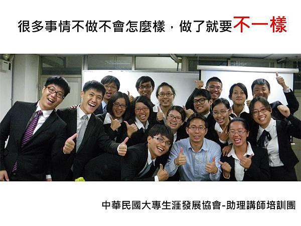 2013.11.29張志成老師-活動帶領技巧