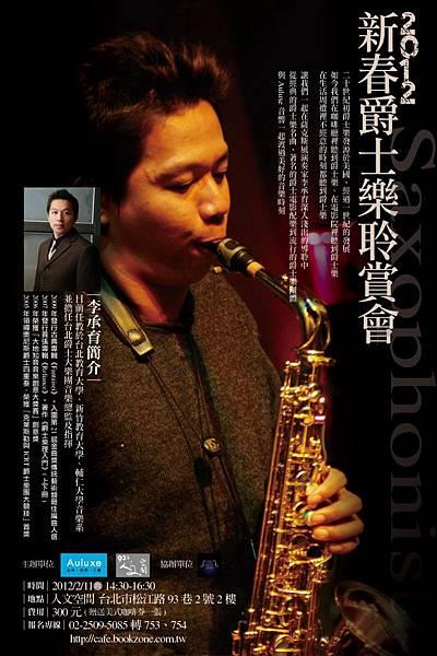 新春爵士樂會60-90-new.小JPG.JPG