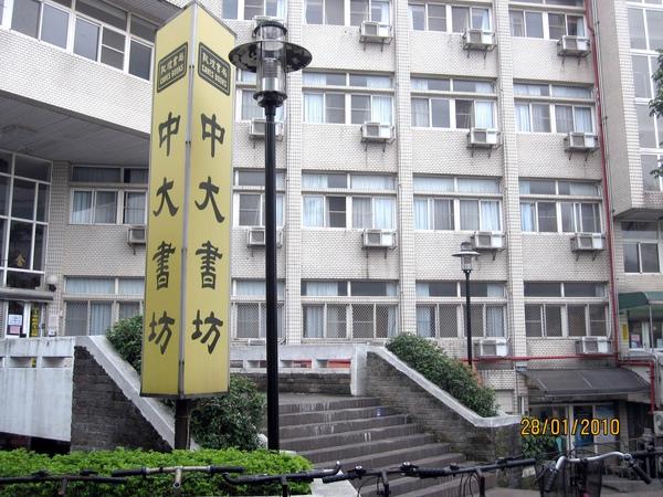 Auluxe-中央大學-20100128-08.jpg