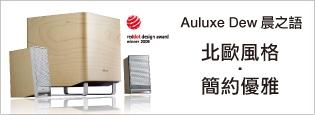 Auluxe產品01.JPG
