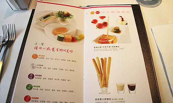 6_舒果新米蘭蔬食_菜單1.jpg