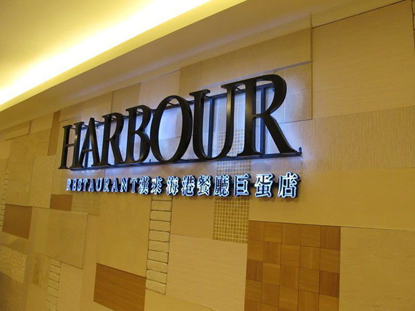 2_漢來海港餐廳_招牌.jpg