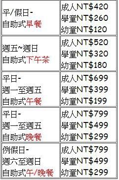 2_美樂琪海鮮自助百匯_價位.JPG