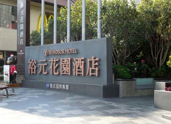 3_台中裕元花園酒店 溫莎咖啡廳自助餐_入口.jpg