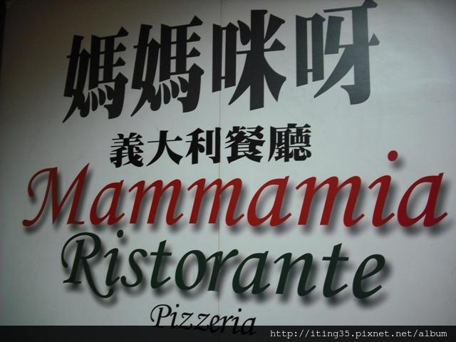 100.06.04樹林媽媽咪呀義大利餐廳 025.jpg