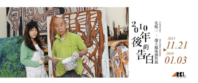 1019臺新銀行文化藝術基金會EDM-02.jpg