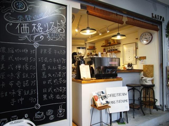 2016-19-1來發咖啡 055.JPG