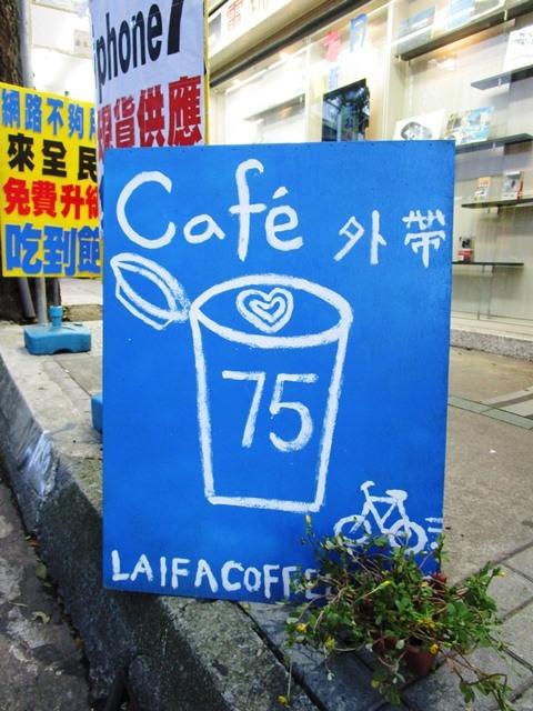 2016-19-1來發咖啡 073.JPG