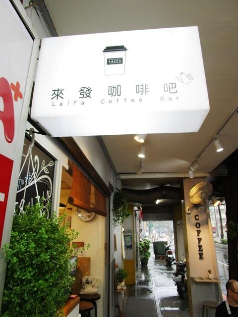 2016-10-8來發咖啡 060.JPG