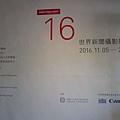2016-11-17草山玉溪 003.JPG