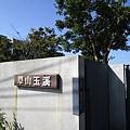 2016-11-17草山玉溪 025.JPG