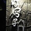 2016-11-17草山玉溪 237.JPG