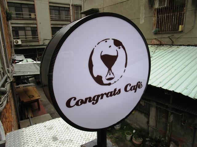 2016-12-6文昌街咖啡 101.JPG