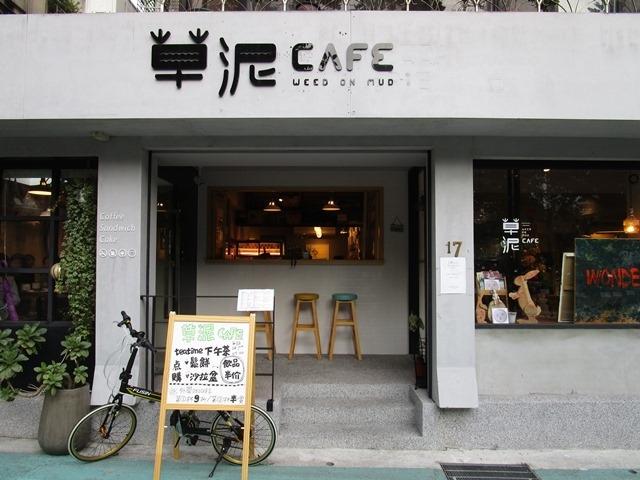 2017-1-12草泥咖啡 075.JPG