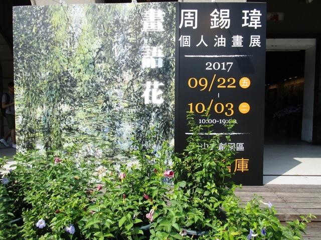2017-10-3松菸愛馬仕 259.JPG