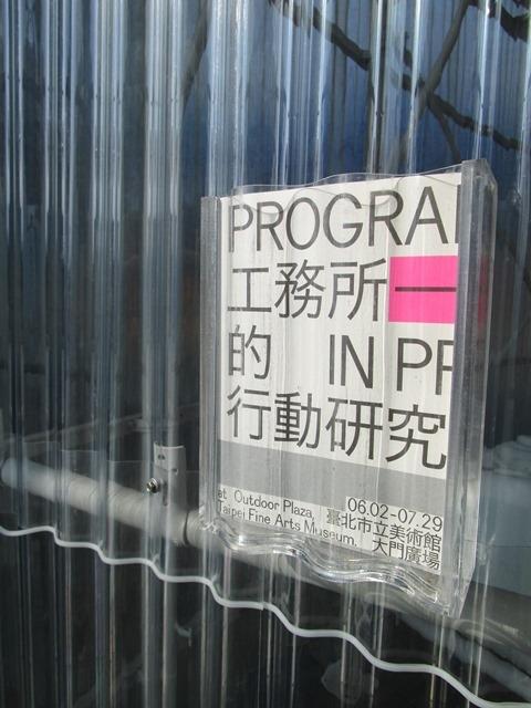 2018-6-12北美館 103.JPG
