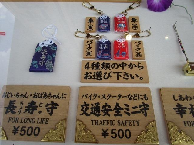 2018-8-27日本京阪神五日遊 073.JPG