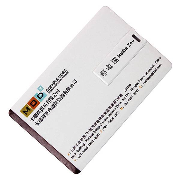 名片型USB隨身碟4G|客製隨身碟|客製USB 100個起可訂製