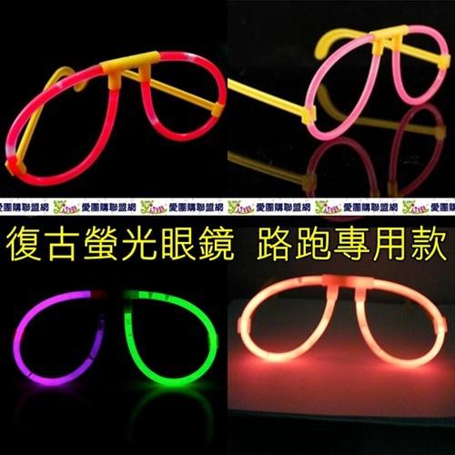 螢光眼鏡 螢光棒眼鏡 發光眼鏡 含鏡架+2條螢光棒
