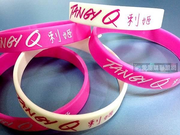 刺姬(Tangy Q)樂團特製手環