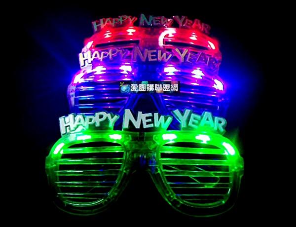 LED 新年快樂發光百葉窗眼鏡|HAPPY NEW YEAR 閃光眼鏡 LED 新年快樂發光百葉窗眼鏡|HAPPY NEW YEAR 閃光眼鏡