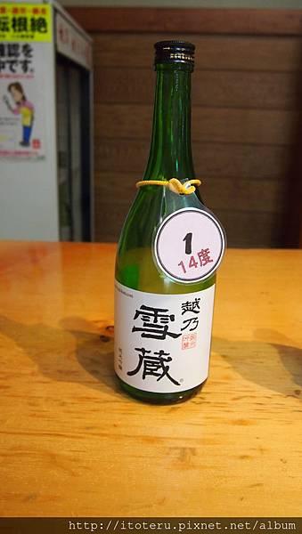 純米吟醸 越乃雪蔵