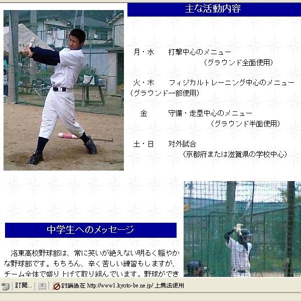 野球 京都 高校