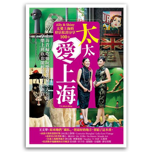 愛上海cover-pixnet.jpg